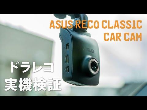 ASUS Reco Classic Car Cam ドライブレコーダー 画質検証