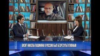 Разоблачение! О чем Пашинян лукавил перед Путиным во время встречи в Москве – Экспертное мнение