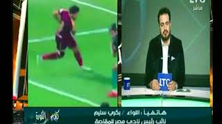 المقاصة: اجتماع الأحد في وجود محمد عبدالسلام يحسم مصير مؤمن سليمان.. فيديو