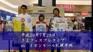 清田区20周年を記念した清田区初の音楽イベント「きよフェス」が2017年9...