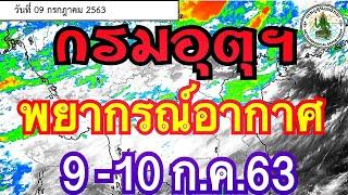 กรมอุตุพยากรณ์อากาศวันนี้ 9-10 กรกฎาคม 2563 วันนี้ฝนลดลง แต่ก็ยังคงมีฝนตกหนักบางแห่งภาคใต้