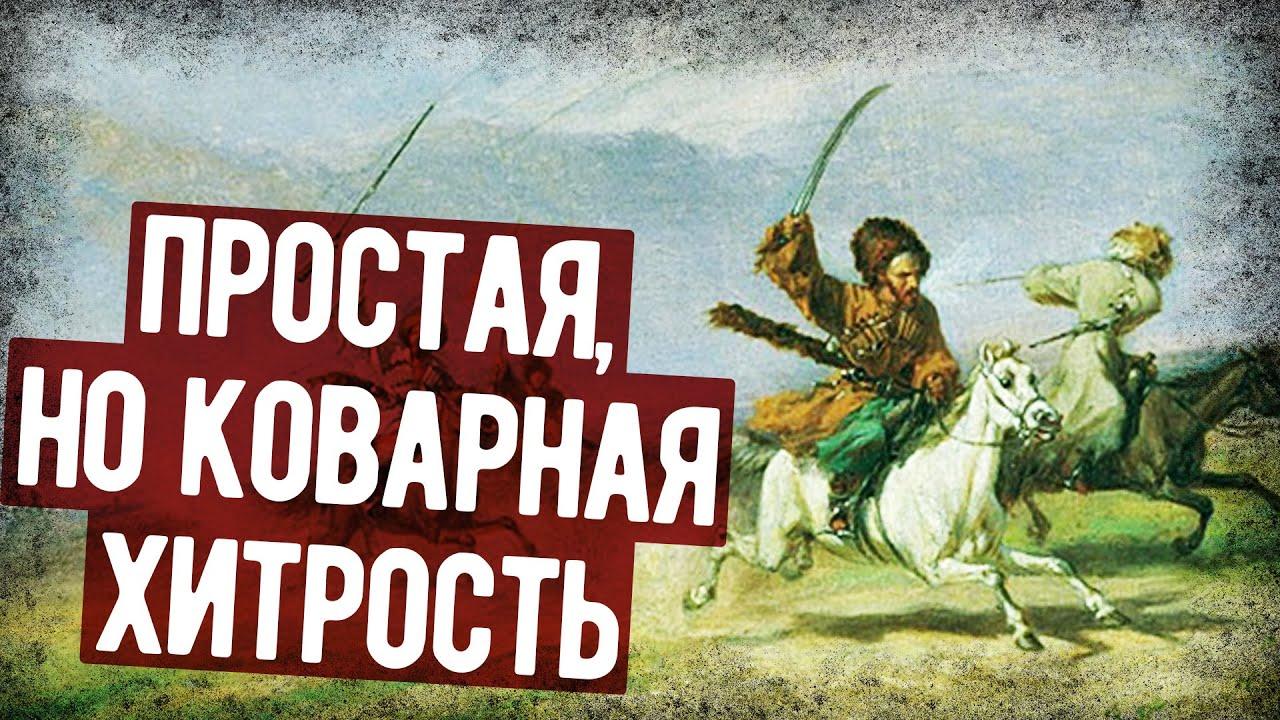 Дым Изо Рта - Хитрая Уловка Русских Солдат
