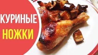 Курица с баклажанами: как приготовить в домашних условиях