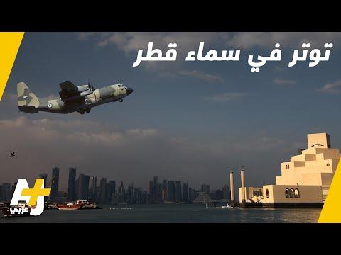 في سماء قطر.. من اعترض طائرة من؟