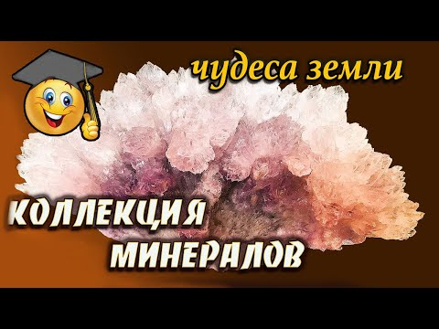 Коллекция минералов и горных пород. Русские минералы.