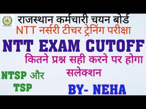 Rssb NTT EXAM CUTOFF | FULL ANALYSIS | कितने प्रश्न सही करने पर होगा  सलेक्शन ntt cutoff कितनी जाएगी