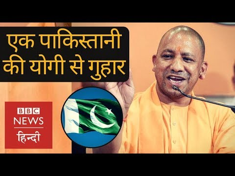 A Pakistani's request to UP CM Yogi Adityanath (BBC Hindi)