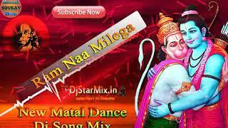 ram na milenge hanuman ke bina dj mix 2019 full matal dance mix jay sri ram new dj swarup nishad