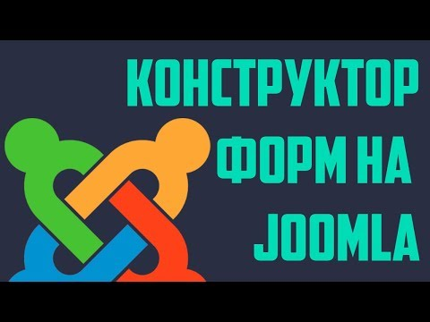 Конструктор Форм на Joomla / Joomla Forms Builder