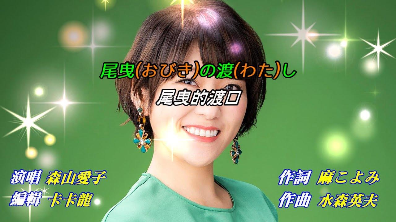 【尾曳の渡し】森山愛子//日文/漢譯/中譯//LIVE版
