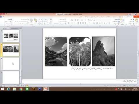شرح منهج العروض التقديميه باوربوينت ( PowerPoint) - الخاص بالرخصة الدولية ICDL