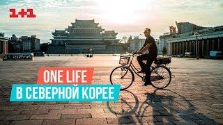 """ONE LIFE в Северной Корее. ТСН """"Тиждень"""", телеканал 1+1"""