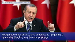 Անկարան չի կարող առհավետ պահանդ պահել արձանագրությունները  Սերժ Սարգսյանի վերջնագիրը Թուրքիային