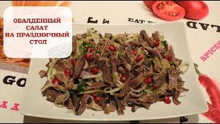 Салат из желудочков/ Chicken Stomaches
