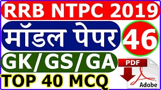 RRB NTPC GK Model Paper 2019 Part 46 |  RRB Railway GS NTPC Previous paper 2019