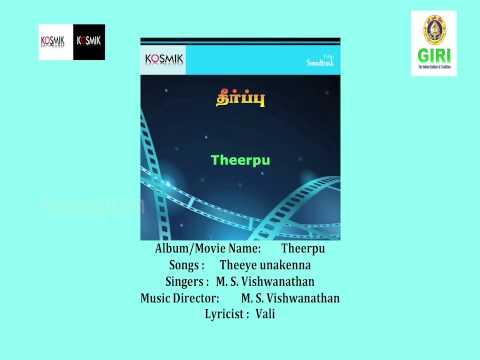 02 Theeye Unakenna - Theerpu - M S Viswanathan - Vaali