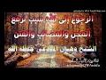 الرجوع إلى الله سبب لرفع المحن والمصائب والفتن - خطبة الشيخ وهبان المودعي 27 جمادى الأولى 1438