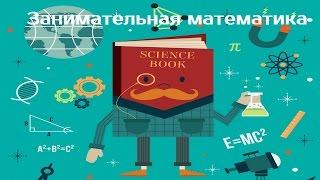 Трюки по математике, алгебра. Урок 4. Занимательная математика