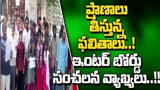 Intermediate Students Protest At Intermediate Board Office Over Results ll Nampally