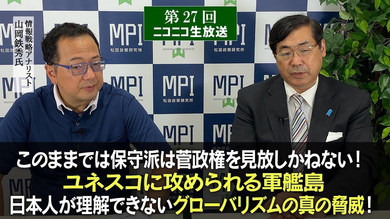 【松】第27回【2021/07/19】生放送「このままでは保守派は菅政権を見放しかねない! ユネスコに攻められる軍艦島。 日本人が理解できないグローバリズムの真の脅威。」