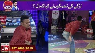 Larkay Ky Thumkon Nay Kia Kamal!!!  | Game Show Aisay Chalay Ga with Danish Taimoor
