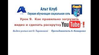 Урок 9 Как правильно загрузить видео и сделать раскрутку Youtube!(Раскрутка YouTube. Как правильно загрузить видео и сделать раскрутку YouTube! Пройдите БЕСПЛАТНУЮ регистрацию..., 2015-04-17T09:00:40.000Z)