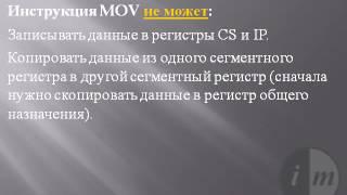 0001 Инструкция MOV