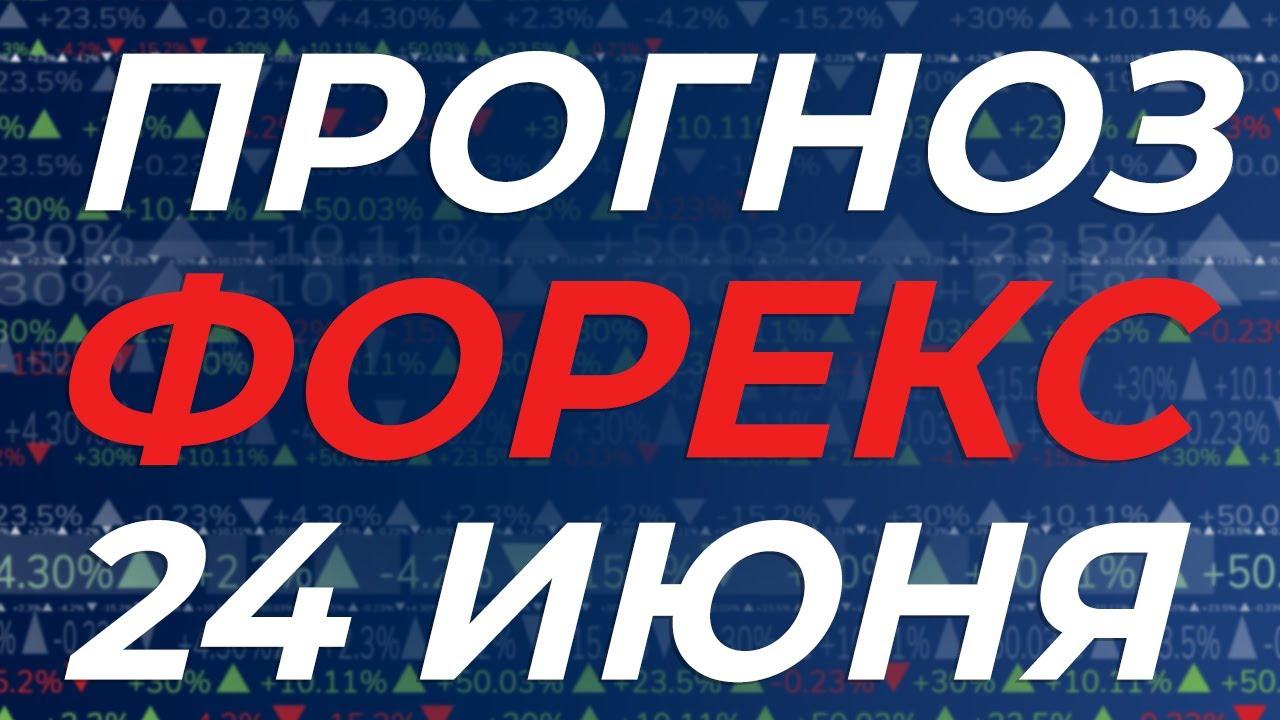 ПРОГНОЗ ФОРЕКС НА 24 ИЮНЯ | Трейдер Максим Михайлов
