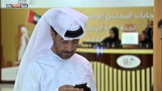 فيديو.. الإمارات تستعد لثالث إنتخابات فى تاريخها