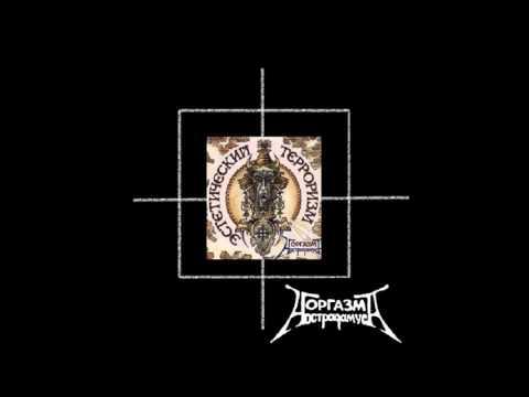 Оргазм Нострадамуса - 05 - Гигантский младенец