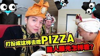 SteadyGang打扮成這樣去吃PizzaHut!路人以為我們從精神病院剛出來!哈哈哈【DailyVlog】