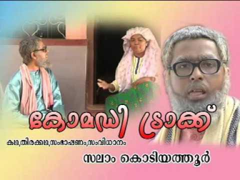 Malayalam Home Cinema | Comedy Track | Salam Kodiyathoor | Malayalam Home Cinema Scene
