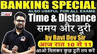 SBI/IBPS/ PO \u0026 CLERK    BANKING SPECIAL    TIME \u0026 DISTANCE    समय और दूरी    BY RAVI SIR