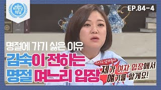 [Abnormal Summit][84-4] Kim Sook reveals 'Why women don't want to visit their in-laws on holidays'