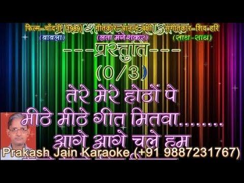 Tere Mere Hoton Pe Meethe Meethe Geet (3 Stanzas) Demo Karaoke With Hindi Lyrics (By Prakash Jain)