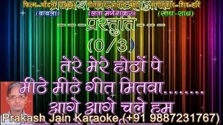 Tere Mere Hoton Pe Meethe Meethe Geet (3 Stanzas) Demo Karaoke With Hindi Lyrics (By Prakash Jain)