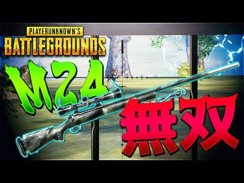 【PUBG】レア武器、M24で無双!?田中さんとスナイパー【KUN】