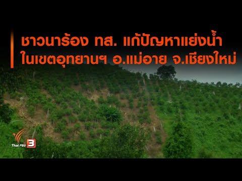 ชาวนาร้อง ทส. แก้ปัญหาแย่งน้ำในเขตอุทยานฯ อ.แม่อาย จ.เชียงใหม่ - วันที่ 06 Aug 2019