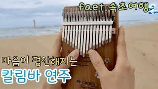 [드럼공방]여행vlog/칼림바연주/강원도여행