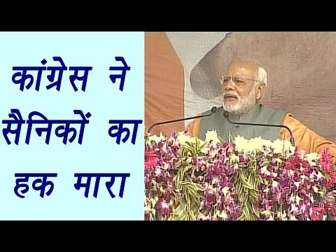 PM Modi rally in Meerut: Congress ने OROP रोका BJP ने दिया | वनइंडिया हिंदी