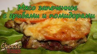 Свинина запеченная с грибами, помидорами и сыром. Простой рецепт