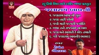 Shri Jalaram Bavni(Original)-Jalaram Jayanti Virpur 2015-Jalaram Bapa Na Non Stop Bhajan Aarti Dhun