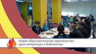 Новое образовательное пространство: урок литературы в библиотеке