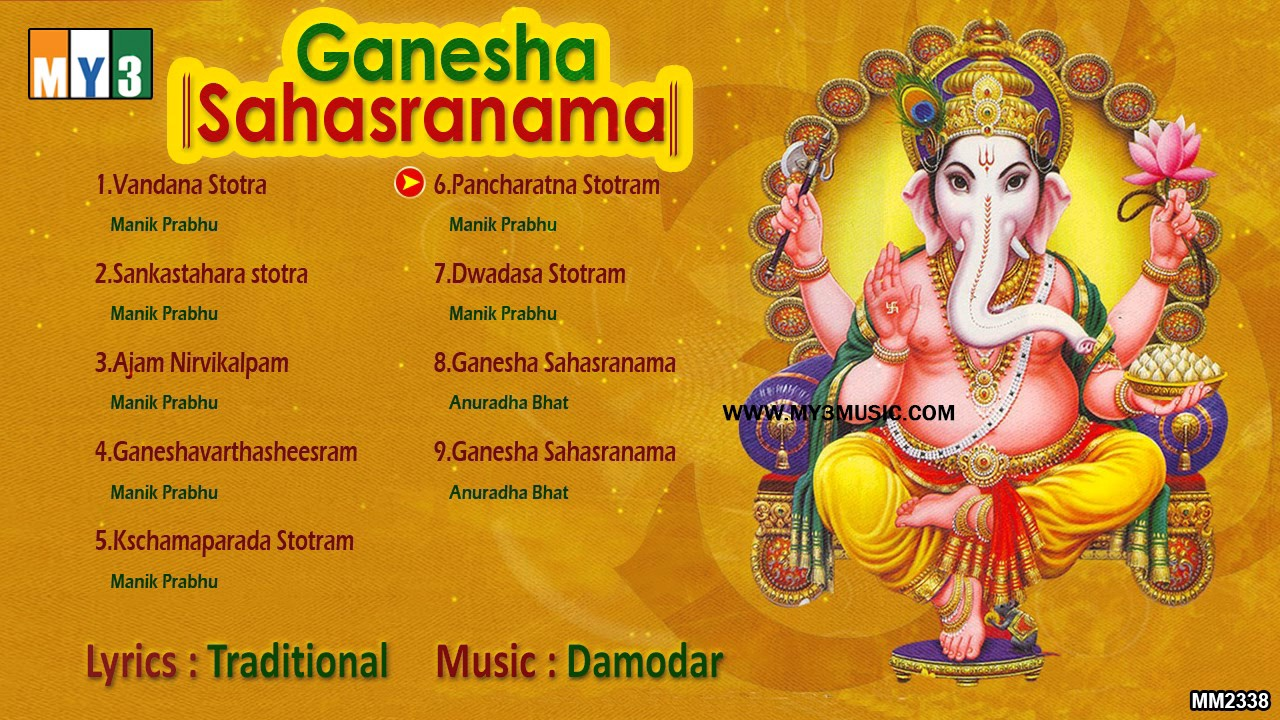 Sankatanasana ganapati stotram telugu lyrics and meaning youtube.