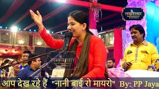 Jaya Kishori ! राम मंदिर पर जया किशोरी जी का बहुत ही सुन्दर भजन ! Lakhdatar Telefilms !