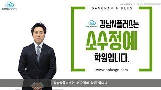 강남재수학원 강남N플러스  소수정예 특징