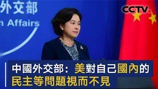 中国外交部:美国对自己国内的民主等问题视而不见 | CCTV