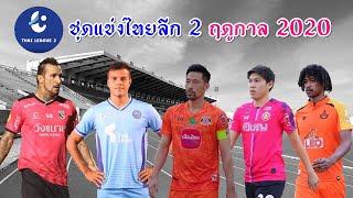 ชุดแข่งไทยลีก 2 ฤดูกาล 2020