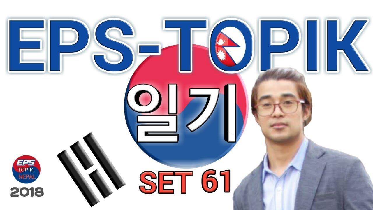 Download Learn Korean In Nepali Language | EPS TOPIK 2018 | READING MODEL QUESTION PRACTICE (읽기) 61 ✔