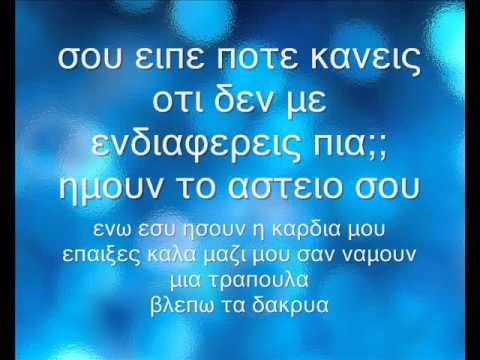 Laugh till you cry greek lyrics